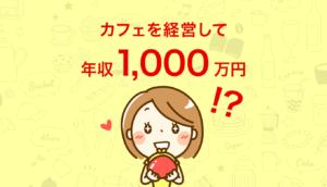 カフェを経営して年収1000万円は実現できるか